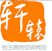 上海軒轅展覽服務有限公司LOGO