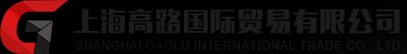 上海高路國際貿易有限公司LOGO