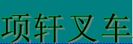 上海项轩叉车有限公司LOGO