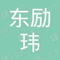 東莞市東勵瑋電子科技有限公司LOGO