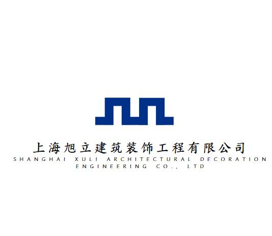 上海旭立建筑裝飾工程有限公司LOGO