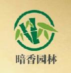 浙江暗香園林有限公司