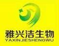 四川雅興潔生物技術有限公司